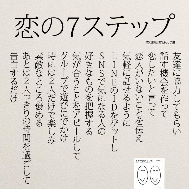 恋の7ステップ