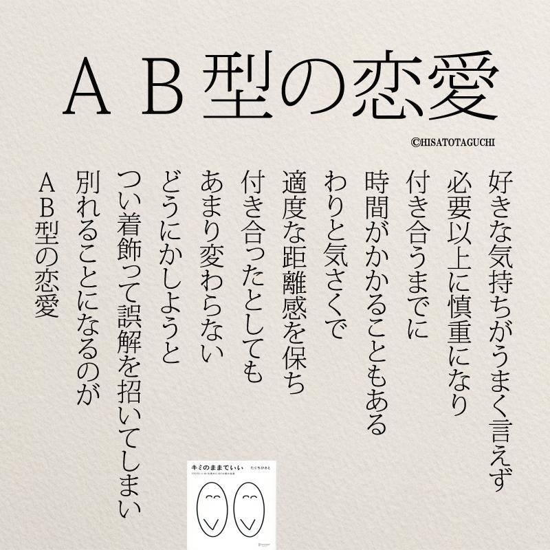 AB型の恋愛