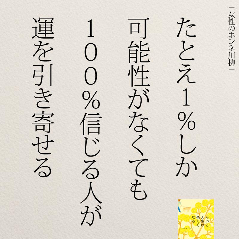 たとえ1%しか可能性がなくても100%信じる人が運を引き寄せる